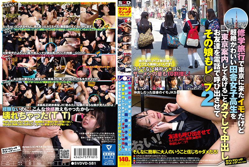 "SVDVD-581 The Transcendence Cute Countryside School Girls I'm Potatoes That Came To Tokyo In The School Trip Pies And Lumps As ""I'll Be Tokyo Guide"" The Daughter To Call Your Friends On The Phone And Les _ Flop 2"