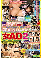 "SVDVD-592 Prohibited Also Loath To Be Inserted The Boss Stick In Front Of The Boyfriend Of The Eye In The Sanction Of The Office Romance A Woman There Is Only Sadistic Village To Giving Up In Frustration Threatened With ""Futari Both'll Be Fired"" AD 2"