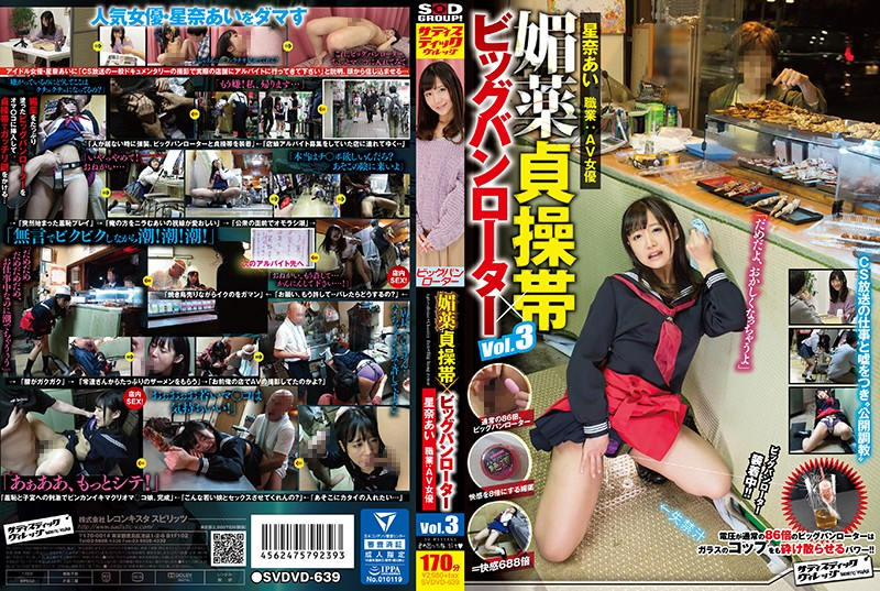 SVDVD-639 Aphrodisiac Chastity Belt X Big Bang Rotor Vol.3 Ara Ana Occupation: AV Actress