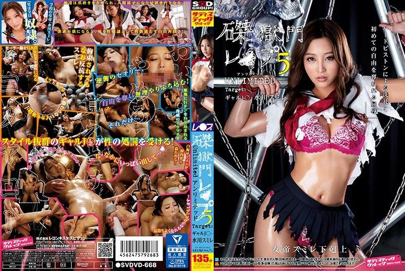 [SVDVD-668] Prison R*pe 5 UNLIMITED Target: Gal Mizukawa Sumire