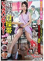 媚薬貞操帯×ビッグバンローター Vol.5 あずさ(仮名) 職業:介護士