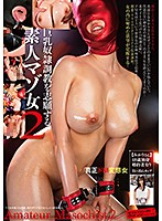 巨乳 奴隷調教を志願する 素人マゾ女2