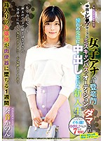 SVDVD-767 Creampie Leopard Circle To Ryumon Miss Campus Audition For Women's Ana