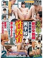 羞恥 新任女教師が学習教材にされる男子校の性教育 生徒の目の前で無遠慮な指が膣に挿入される!プライドは崩壊するが子宮の奥から愛液があふれ出る2