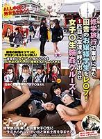 修学旅行で東京に来た田舎のお嬢様学生をレ○プ!1匹目に友達を呼び出させ女子○生輪●クルーズ!
