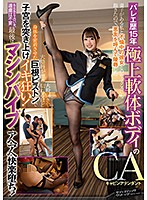 [SVDVD-793] A Cabin Attendant With An Exquisitely Limber-Limbed Body And A 15-Year Career In Ballet I Have A Wife And C***d, And I Was Bored Of Committing Adultery With My Girlfriend, So I Called A Friend Over To Have Some Fun, And Then She Spread Her Legs Wide And I Pumped Her So Hard I Thought I Might Rub Her Pussy To Death As I Pounded Her With My Big Cock And Thrust Her Into The Air With Cum-Crazy Ecstasy...!