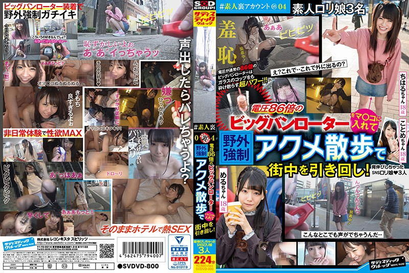 SVDVD-800 A Big Bang Rotor With A Voltage Of 86 Times Is Put In The Machine And It Is Strong Outdoors. (Sadistic Village) 2020-06-11