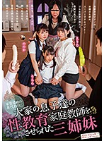 [SVDVD-805] These Three Sisters Were Offered A Job As A Sexual Private Tutor To The Landlord's Sons In Return For The Rent