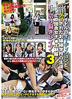 [SVDVD-806] This Girl Who Goes To A Young Ladies' School Was Deceived At What She Thought Was An Idol Audition! This Country Girl Came To Tokyo Wearing Her Uniform And Harboring Big Dreams, But Instead They Were Torn To Shreds In Sexual Degradation! 3