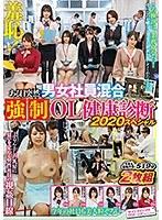 羞恥 ある日突然男女社員混合 強●OL健康診断2020 スペシャル 2枚組