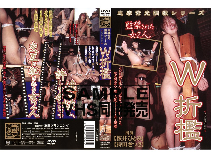 SVND-057 Torture Chastisement Series W Light Purple Shima
