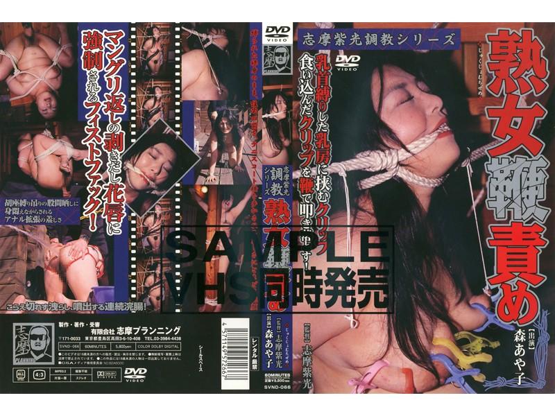 SVND-066 志摩紫光調教シリーズ 熟女鞭責め