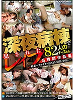 SVOMN-118 82 Nurses Who Were Raped In The Midnight Ward ... 5 Hours Work Collection