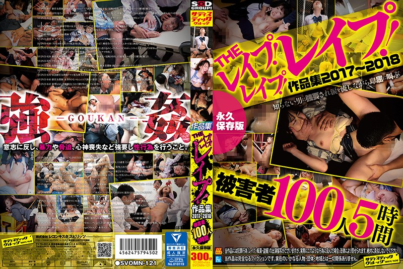 SVOMN-121 THE Rape!rape!rape!Work Collection 2017 ~ 2018 Victim 100 People 5 Hours Permanent Storage Version (Sadistic Village) 2019-03-07