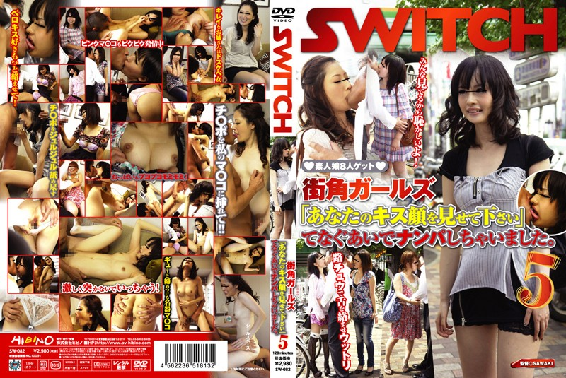 "SW-082 Was So Wrecked That Would ""SHOULD Please Show Me Your Face Kiss"" Girls Corner. 5"