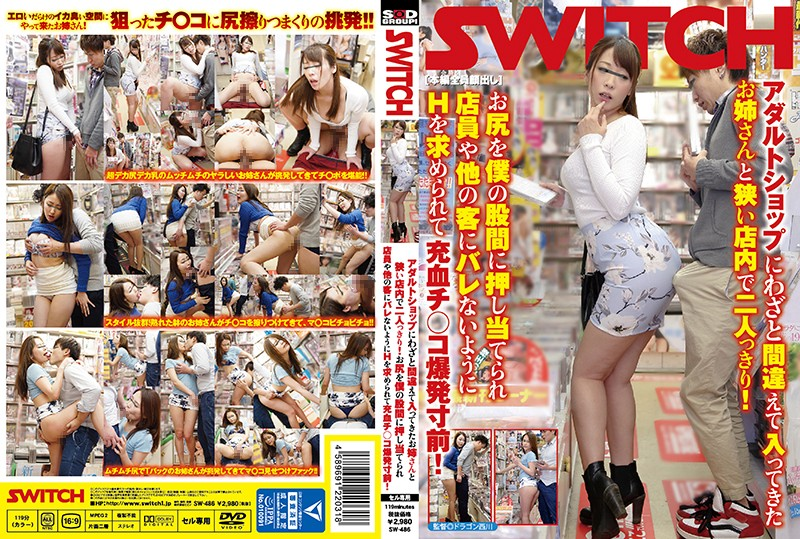 SW-486 Two People In A Narrow Store With A Sister Who Mistakenly Entered The Adult Shop!I Was Pressed Against My Crotch In My Butt And I Was Asked H Not To Shop Clerk Or Other Guests And I Was Suddenly Suffering Blood ___ 0 I Am On The Verge Of Explosion!