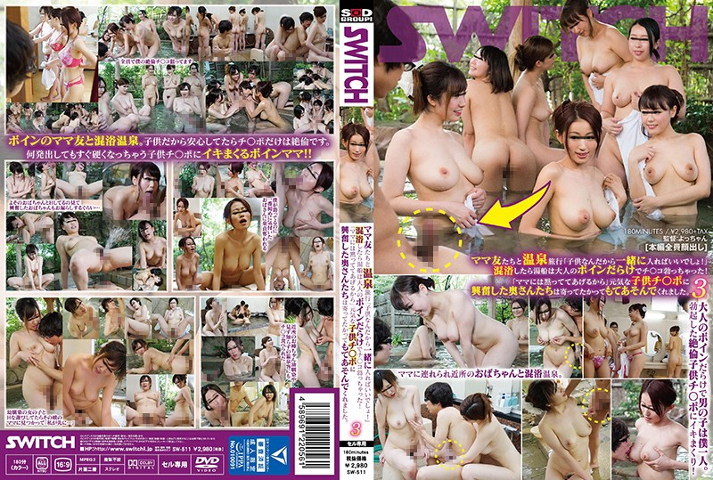 "SW-511 A Hot-spring Trip With My Mum Friends ""Because It's A Child, You Should Join Us!""When Mixed, The Bathtub Was Full Of Adult Busty And He Got Caught! ""I Will Keep My Mom Shut Up. ""The Women Who Were Excited By The Energetic Child Chi ○ Pon Played With Me. 3"