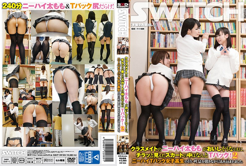 SW-524 The Classmate 's Knee High Thighs Look Delicious And What A T Back In The Skirt That Looked Shimmer!I Was Enveloped Listening To The Sweet Sigh Of 2 Knee High School Girls School Girls.