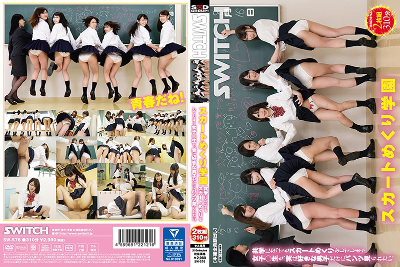 [SW-576] Skirt-Flipping Academy Ever Since Our School Became Coed, Some Of The Schoolgirls Are Still Flipping Their Skirts Up, But The Fact Is That They're Showing Off Their Panties Only To Boys That They Like.