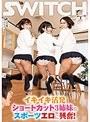 イキイキ活発ショートカット3姉妹のスポーツエロに興奮!