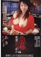 新聞三行広告'急募'愛妻弁当求ム あき (DOD)