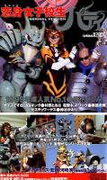 恋身女子校生パティ 森下くるみ(2本組) (VHS)