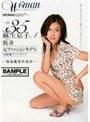 Age35 麻生京子 独身 元ファッションモデル VOL.4 (DOD)