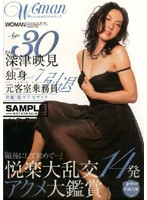 Age30 深津映見 独身 元客室乗務員 引退 VOL.7 (DOD)