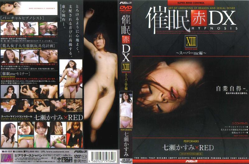 催眠 赤 DX 13 スーパーmc編 七瀬かすみ