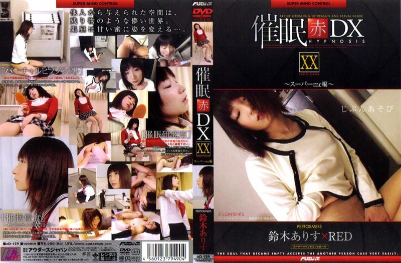 AD-159 Super DX 20 Mc Hypnotic Red Hen (Audaz Japan) 2009-04-17