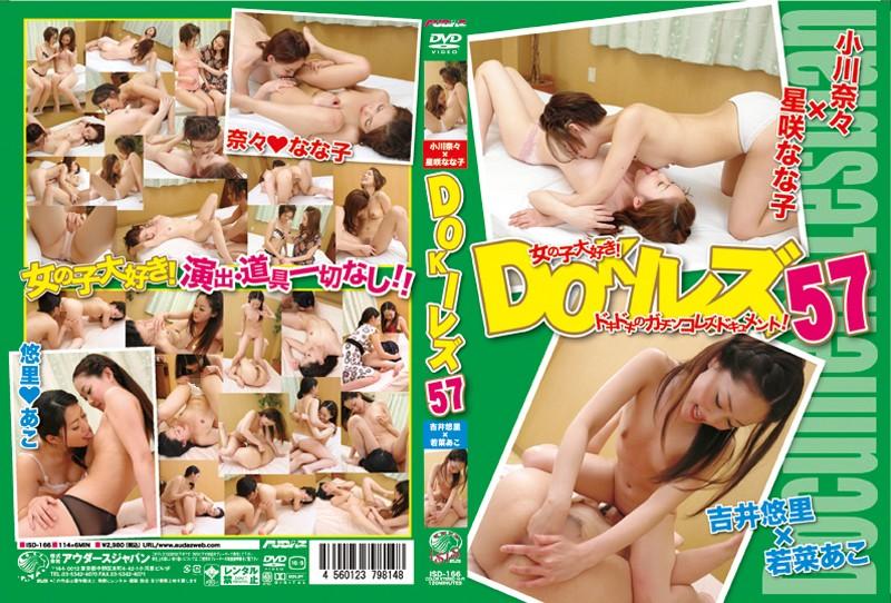 ISD-166 Lesbian DOKI 57