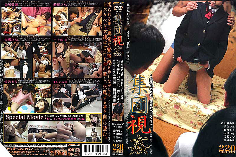 PSSD-086 ~ ~ Fuck Women Are Exposed The Silliness Collective Vision, We Excited (Audaz Japan) 2007-07-05