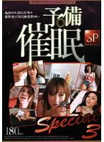 PSSD-110 - 予備催眠 SP3  - JAV目錄大全 javmenu.com