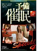 PSSD-122 - 予備催眠 SP4  - JAV目錄大全 javmenu.com