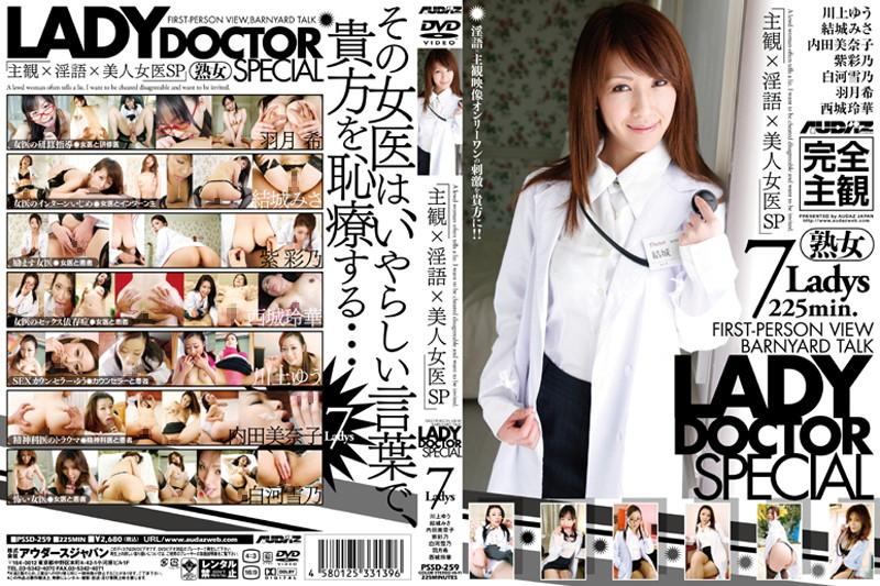 PSSD-259 Beautiful doctor Rina SP × × subjective