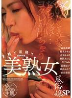 主観×淫語×美熟女風俗嬢SP - 無料エロ動画 - FANZA無料動画