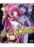 学園 3 完全版 THE ANIMATION EPISODE:01+EPISODE:02 (ブルーレイディスク)
