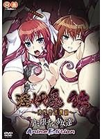 淫妖蟲 蝕-孕ミ堕チル少女達- AnimeEdition