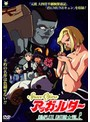 Space Ofera アッガ・ルター Complete Edition Vol.2
