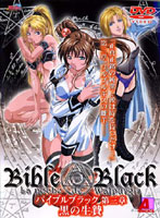 BibleBlack 第三章 黒の生贄
