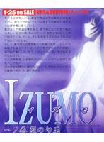 IZUMO(イズモ) 一ノ巻 藍の勾玉