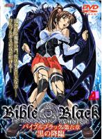 BibleBlack 第六章 黒の降臨