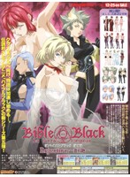 新BibleBlack 第五章 Rejection~拒絶~