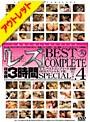 【ベストヒッツ】レズ4 BEST COMPLETE 下巻【アウトレット】