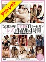 【ベストヒッツ】2009年上半期(1月〜6月)「レズ」作品集4時間【アウトレット】