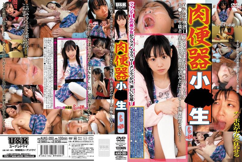 AUKG-050 ○ Small Raw Meat Urinal Love (U  K) 2011-04-13