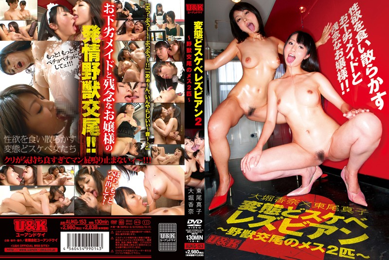 AUKG-153 Mako Higashio Kana Ohori - Two Dogs Mating Female Beast 2 To Lascivious Lesbian Hentai Throat