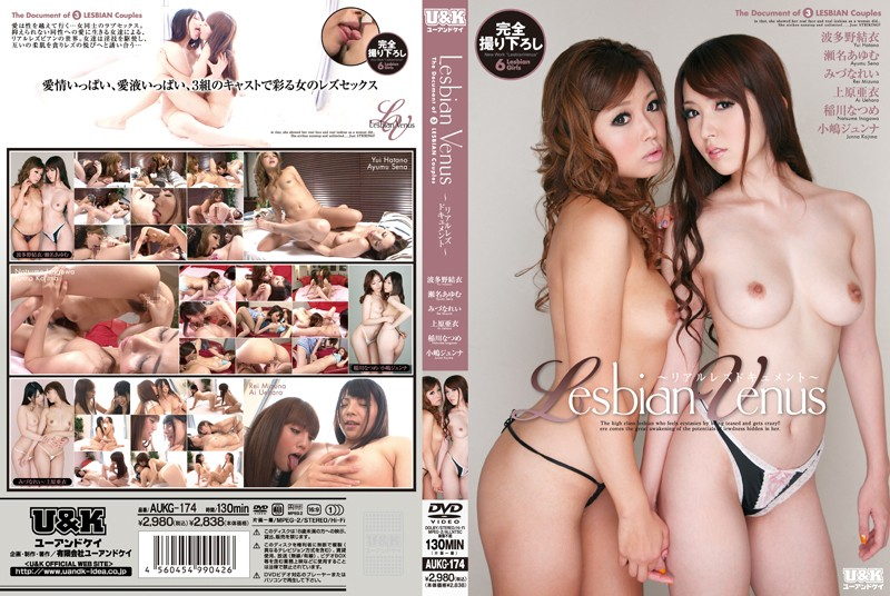 AUKG-174 Real Lesbian Lesbian Venus ~ Document ~
