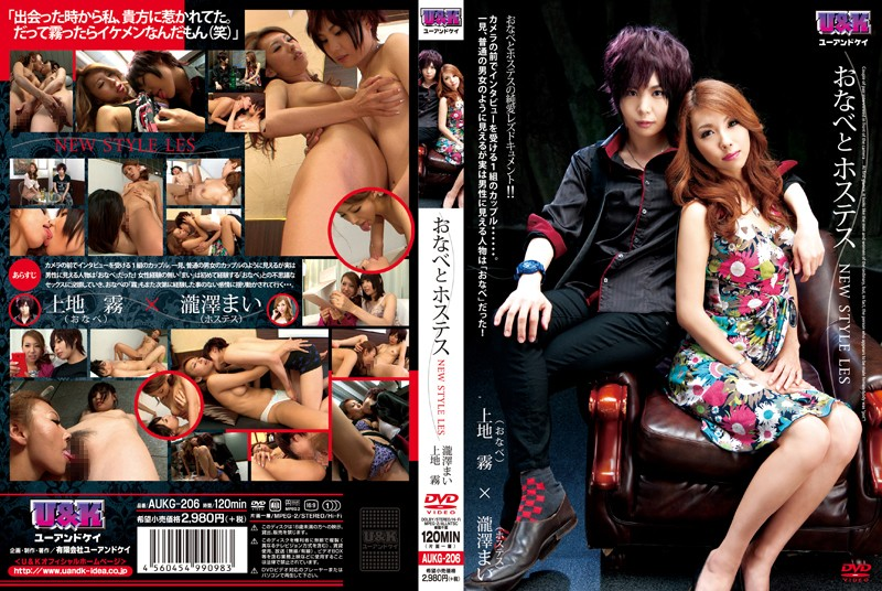 AUKG-206 My Hostess Takizawa Uechi Fog And Female-to-male Transsexual Man