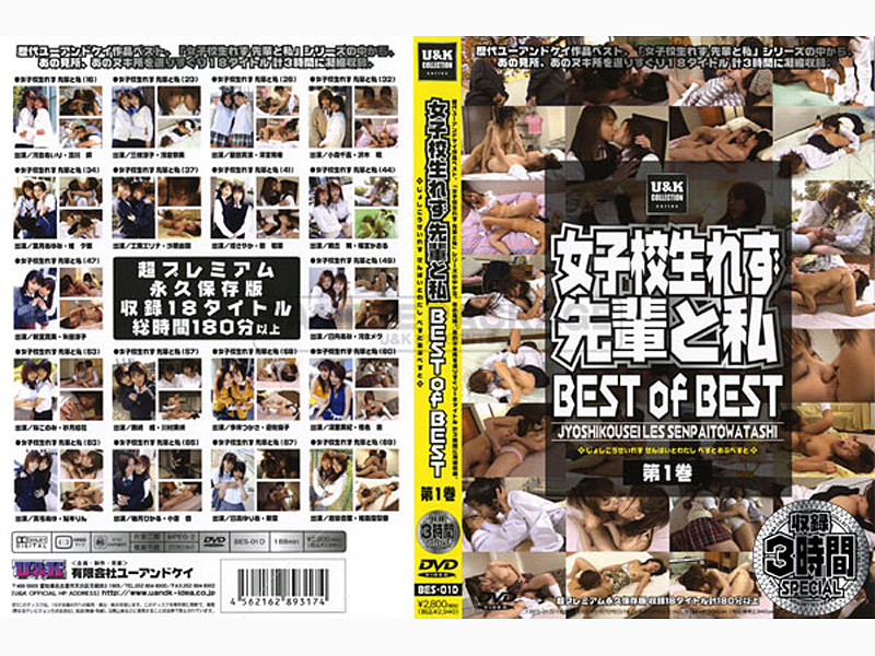 BES-01d Volume 1 BEST Of BEST And I Will Not Senior High School Girls (U  K) 2006-04-21